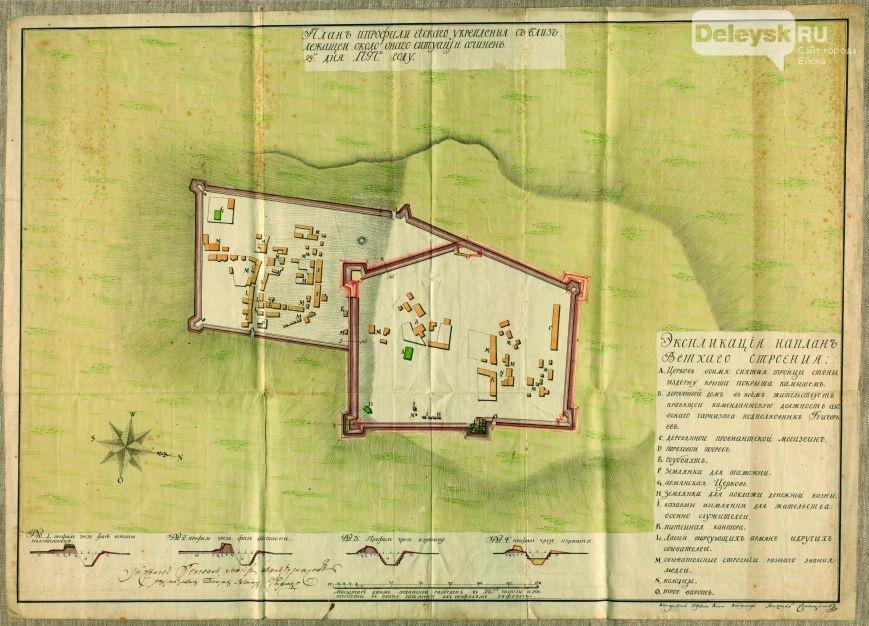 Ей укрепление 1797ум.