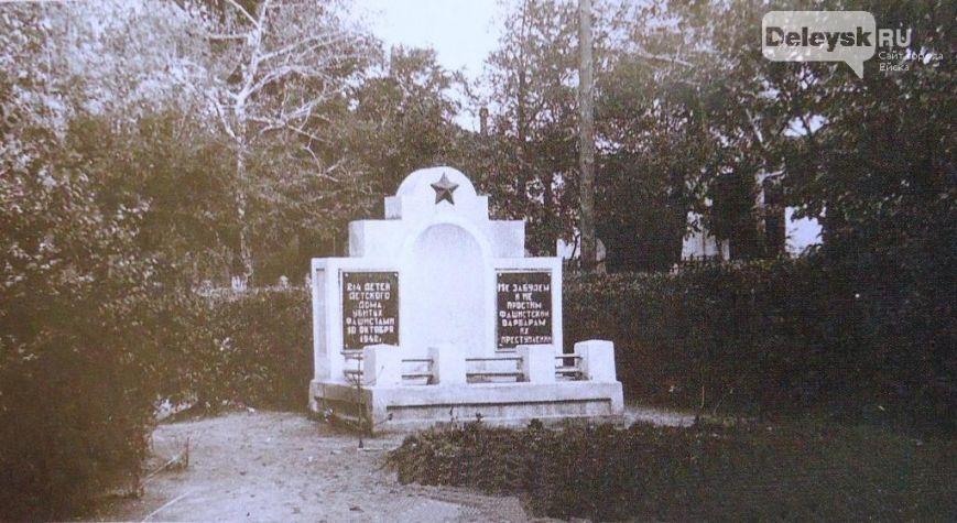 3-1.Памятник 214 детям в сквере им. Пушкина, до 1963 г.