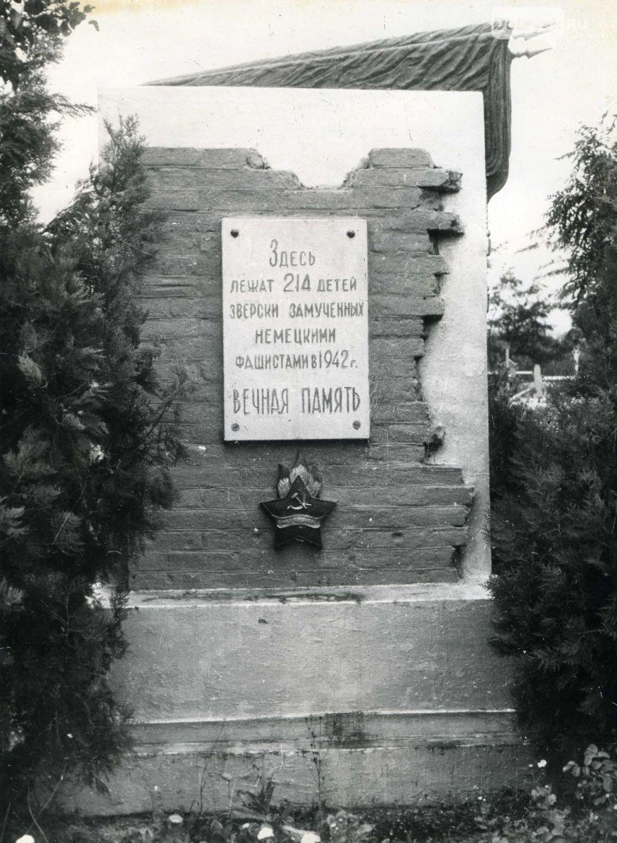 5.Братская могила 214 детей, погибших в 1942,1973.(фонды архива адм. МО Ейский район)