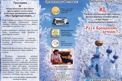 В Ейске состоится XI фестиваль фольклорных коллективов и мастеров традиционных ремесел «Раз в Крещенский вечерок…»
