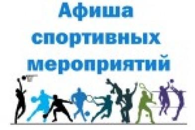 В День России в Ейском районе запланированы спортивные соревнования