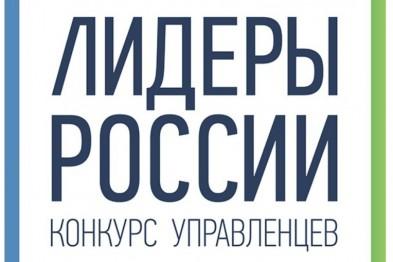 Участник из Ейска приглашен в финал Конкурса управленцев «Лидеры России» 2018-2019 гг.