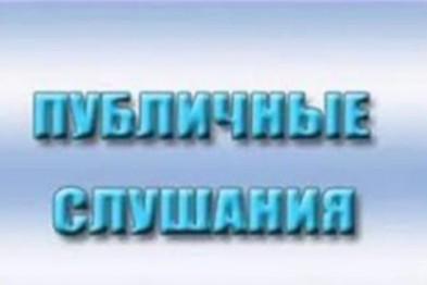 О проведении публичных слушаний по внесению изменений в правила благоустройства города Ейска