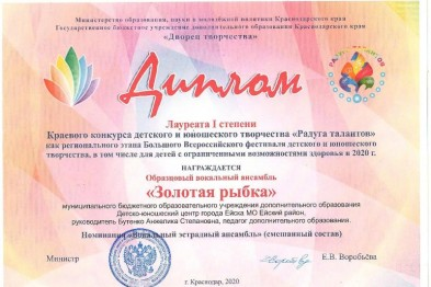 Итоги краевого этапа детского и юношеского конкурса «Радуга талантов»