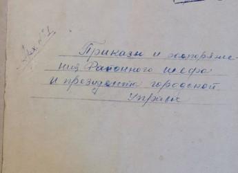 Неизвестные страницы оккупации Ейска