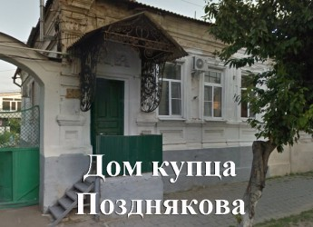 Исторические здания Ейска. Дом жилой купца М.Н. Позднякова