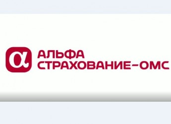 Линия помощи - сервис «АльфаСтрахование – ОМС», помогающий с решением «наболевших для людей вопросов»