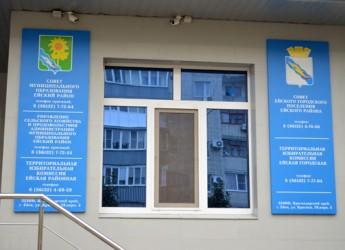 Городские депутаты решили преобразовать Ейское городское поселение в ...