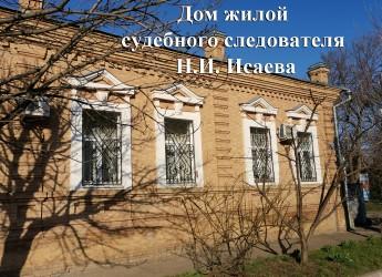 Исторические здания Ейска. Дом жилой судебного следователя Н.И. Исаева