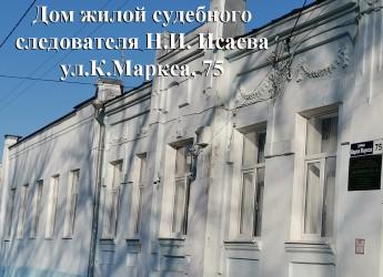 Исторические здания Ейска. Дом жилой судебного следователя Н.И. Исаева, ул.К.Маркса, 75