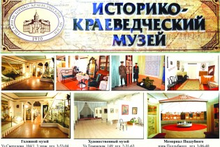 К 100-летию Ейского краеведческого музея