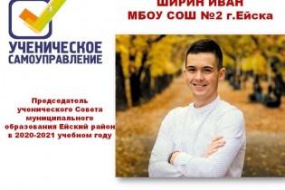 Иван Ширин, ученик второй городской школы, выбран председателем ученического Совета района на 2020-2021 учебный год