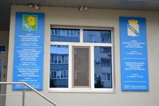 Совет депутатов Ейского района