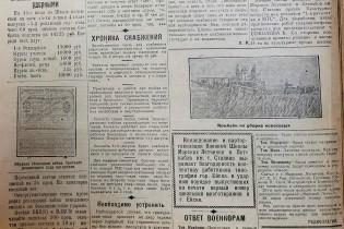 Ейский районный музей поделился копиями исторических документов с музеем авиаучилища