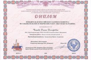 Ейский полипрофильный колледж: призёры Всероссийского конкурса  исследовательских и творческих работ  «Мы гордость Родины»